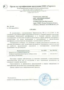 отказное держатели для телефона от 18.07.2014-min
