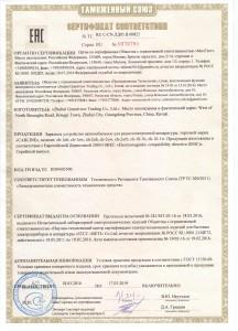 сертификат ЕАС (Азу) до 2019г.-min